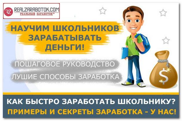 Сайты для заработка без вложений для школьников клиент банк заработок в интернете