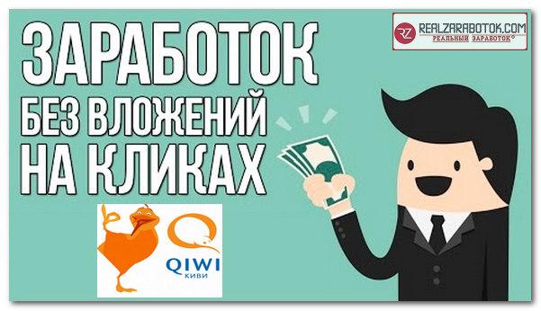 Где можно быстро заработать деньги в интернете без вложений на кликах qiwi