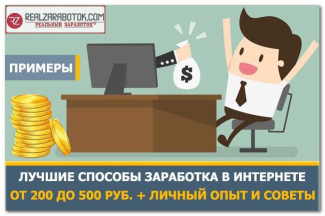 заработок в интернете без вложений и приглашений 500 руб в день 2015