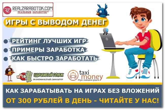 приглашение в игру с выводом денег