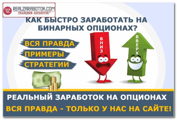 Как зарабатывать 1000 рублей в день на бинарных опционах змейка и криптовалюта