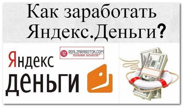 Как заработать в интернете с яндекс деньгами ставки на спорт зенит красноярск