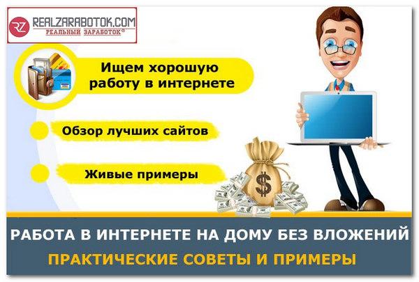 Легальный заработок в интернете в беларуси заработок в интернете сбербанк онлайн