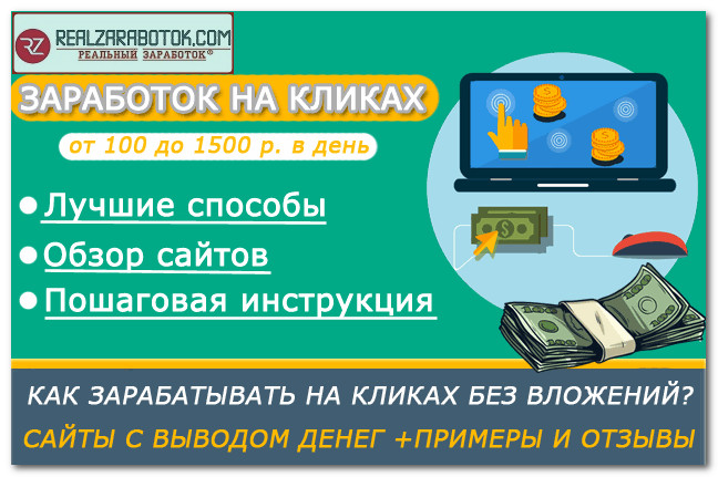 Лучшие сайты заработка в интернете отзывы сайты заработка денег в интернете видео