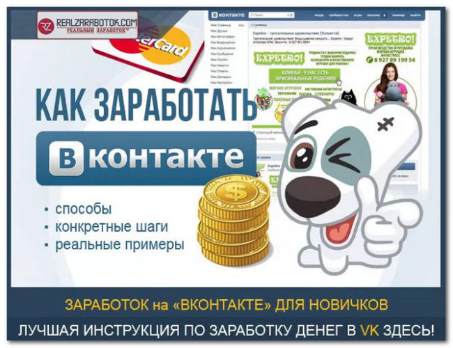 заработки в интернете через вконтакте