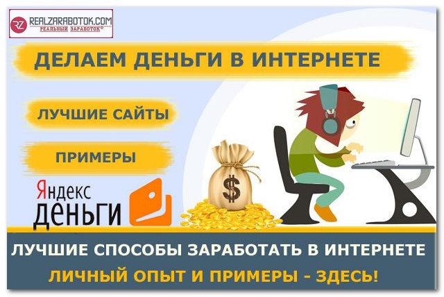Заработок в интернете без вложений через яндекс деньги заработок в интернете начинающ