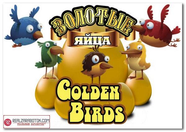 как вывести деньги с игры goldenbirds