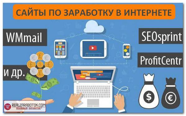 Список сайтов о заработке в интернете скачать на андроид заработок в интернете без вложений