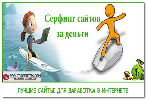 заработок интернет серфинг