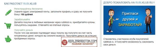 Сайт-опросник Рубль Клуб