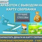 Заработок в интернете без вложений с выводом денег на карту Сбербанка