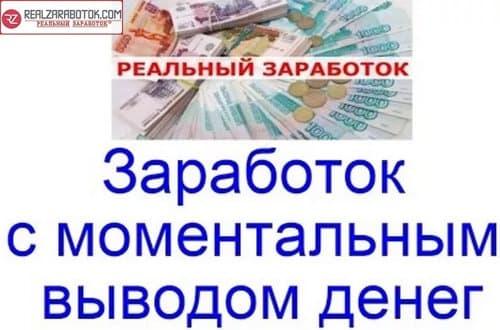 заработок на регистрации с моментальным выводом денег