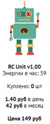 RC Unit v1.00 Robot Cash